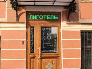 Отель Лиготель 3* Санкт-Петербург Россия