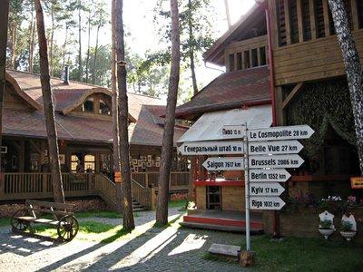 Отель Beerlogovo 2* Конча-Заспа Украина