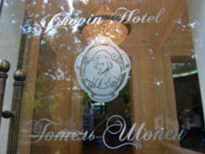 Отель Шопен 3* Львов Украина
