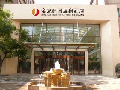 Отель Jianguo Hotspring Hotel Beijing 4* Пекин Китай