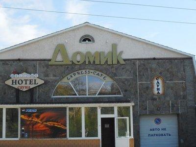 Отель Домик 1* Волгоград Россия