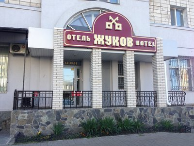 Отель Zhukov Inn 3* Омск Россия