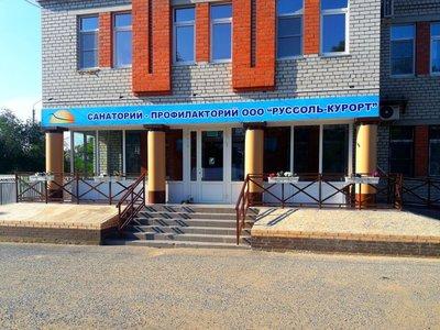 Отель Баскунчак 2* Волгоград Россия