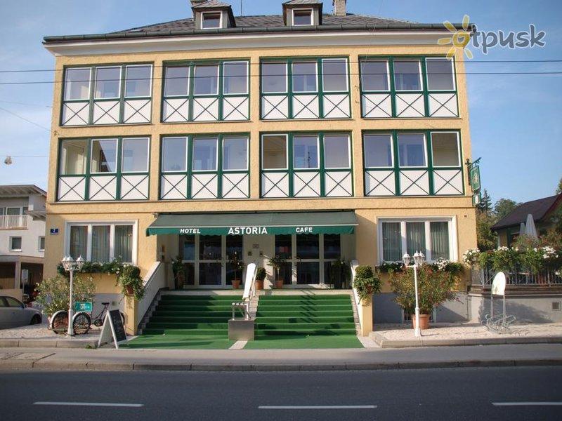 Отель Astoria Hotel 3* Зальцбург Австрия