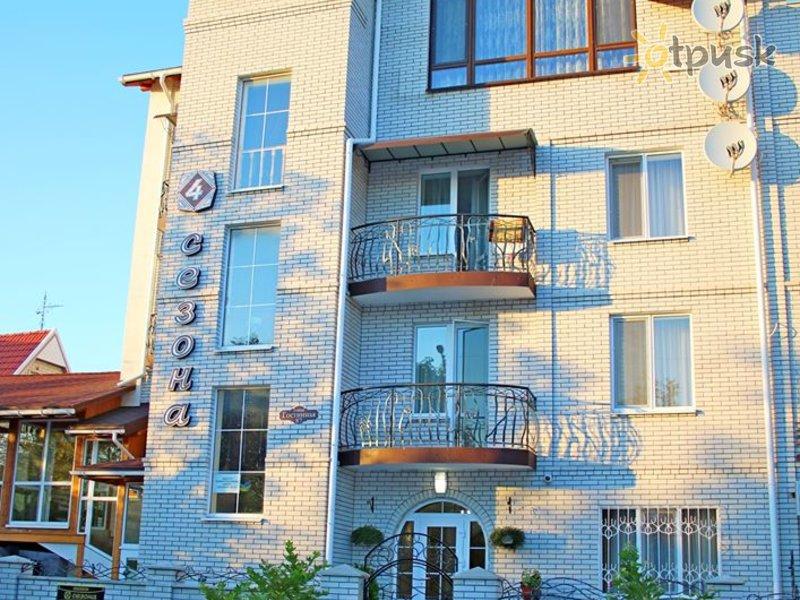 Отель 4 сезона 3* Бердянск Украина