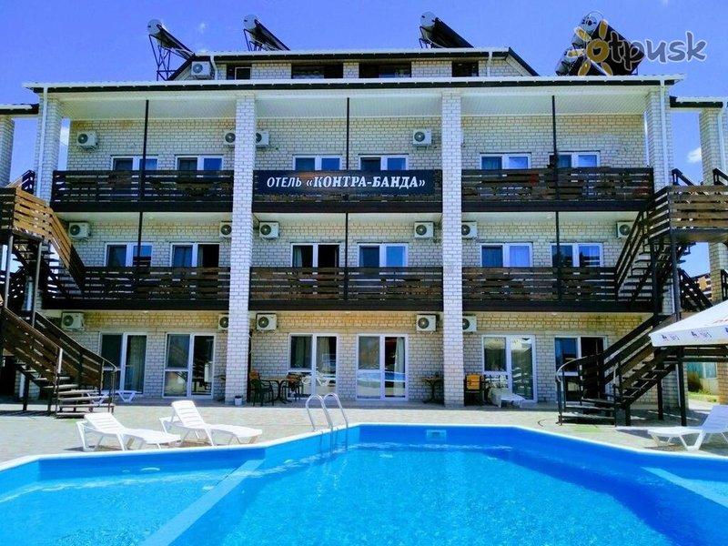 Отель Контра Банда 2* Железный Порт Украина