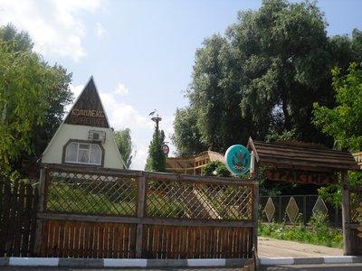 Отель Синевир 2* Херсон Украина