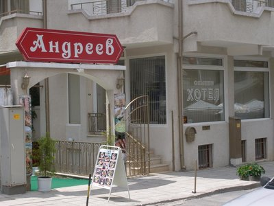 Отель Андреев 2* Несебр Болгария